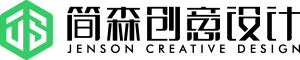 简森创意设计标志