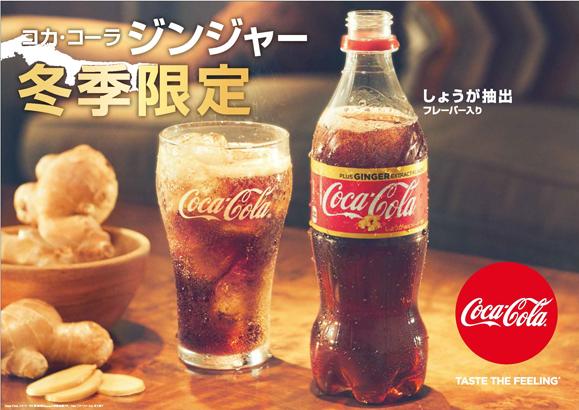 日本姜味可口可乐