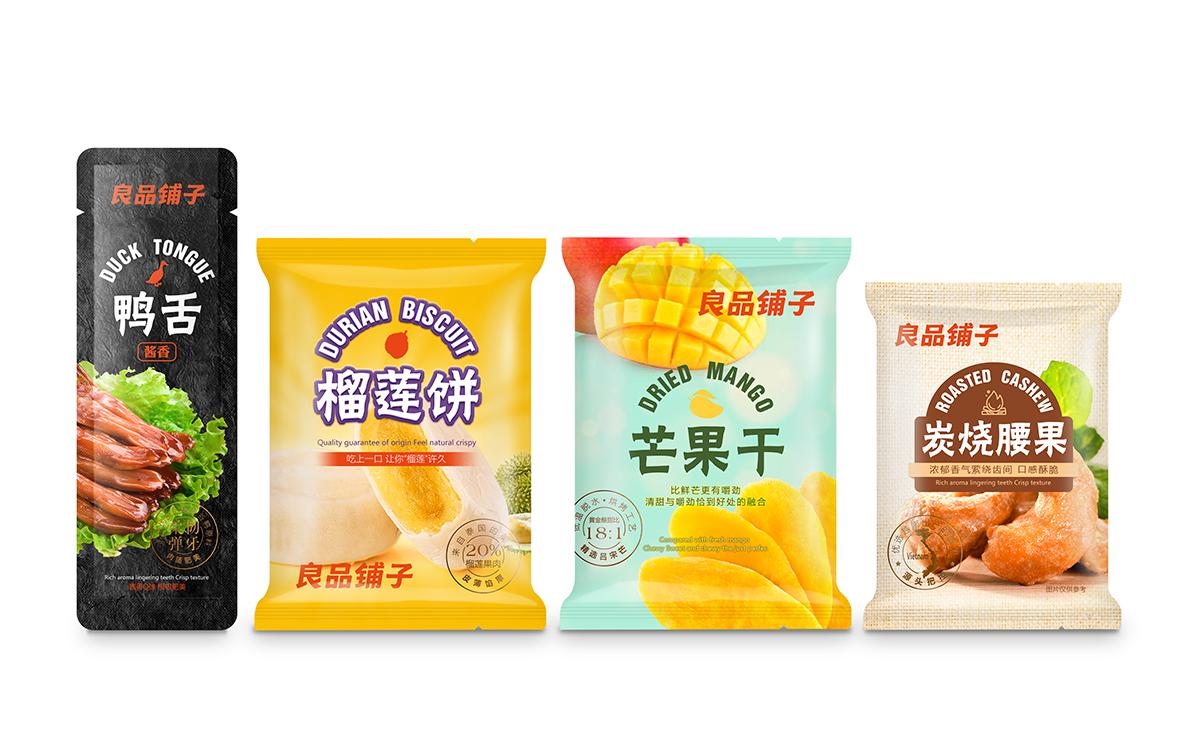 食品袋包装设计