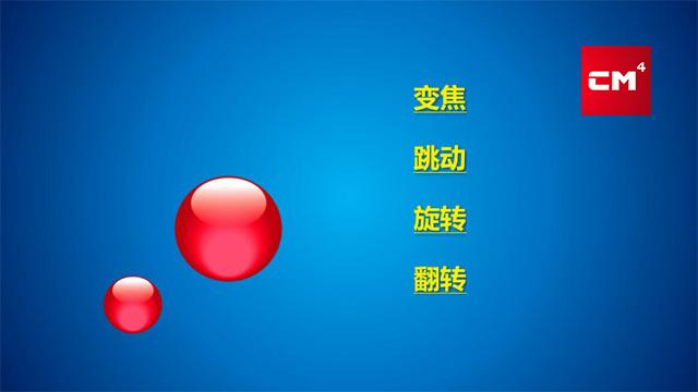 7.2 如何设置对象的转换动画(跳动、变焦、旋转)