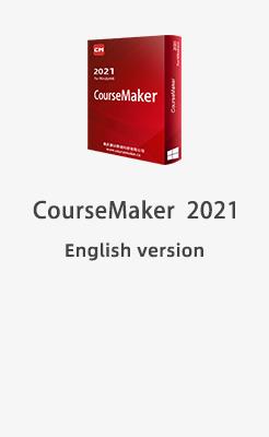coursemaker-english%e8%bd%af%e4%bb%b6%e4%b8%8b%e8%bd%bd