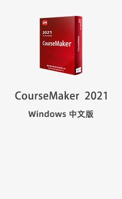 coursemaker-%e4%b8%ad%e6%96%87%e7%89%88%e8%bd%af%e4%bb%b6%e4%b8%8b%e8%bd%bd