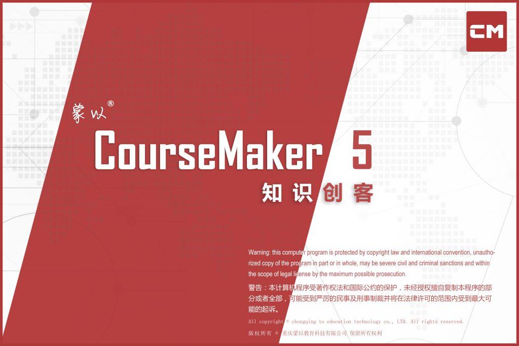 coursemaker-5-0-%e8%bd%af%e4%bb%b6%e5%90%af%e5%8a%a8%e7%94%bb%e9%9d%a2%ef%bc%881121%ef%bc%89