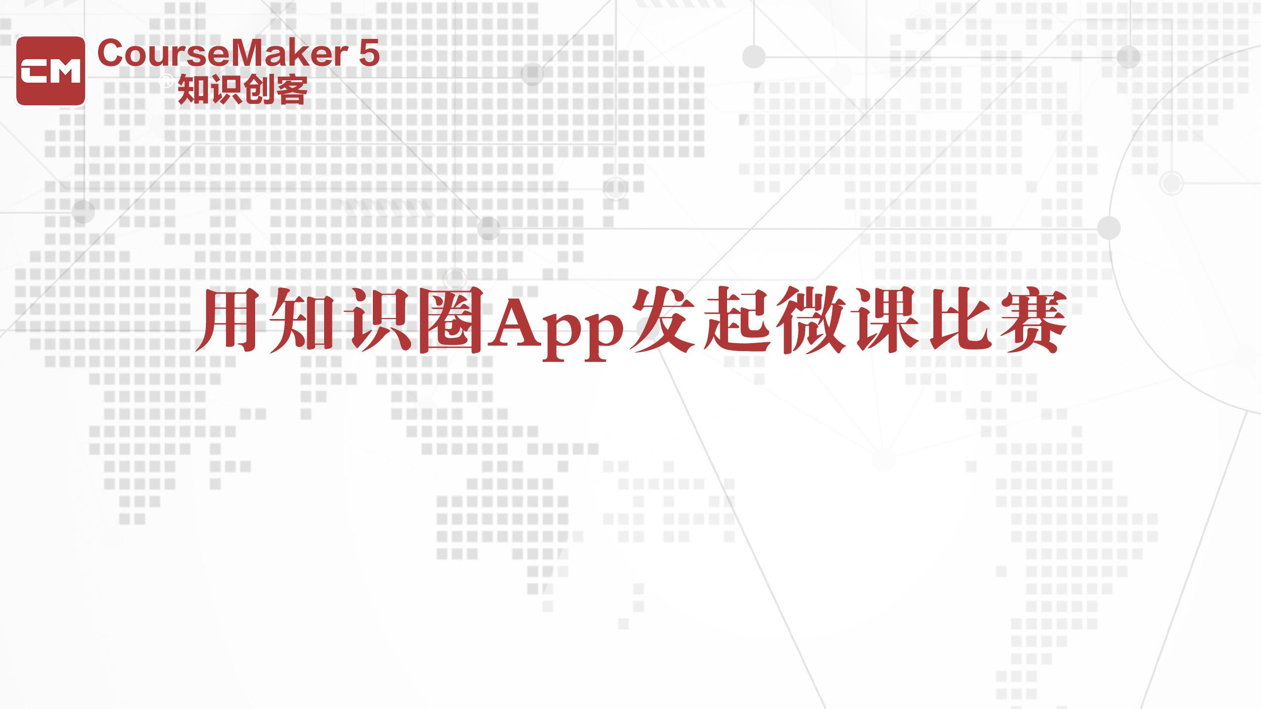 8.1 如何用知识圈App快速发起比赛