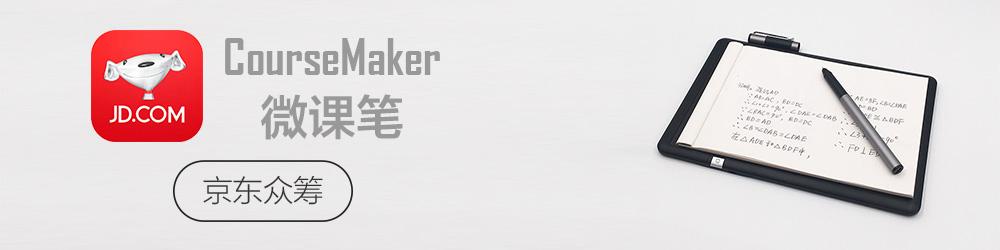 CourseMaker微课智能笔京东众筹