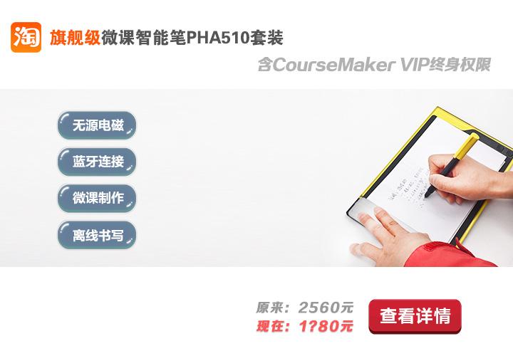 CourseMaker旗舰级微课智能笔