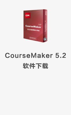 coursemaker%e8%bd%af%e4%bb%b6%e4%b8%8b%e8%bd%bd