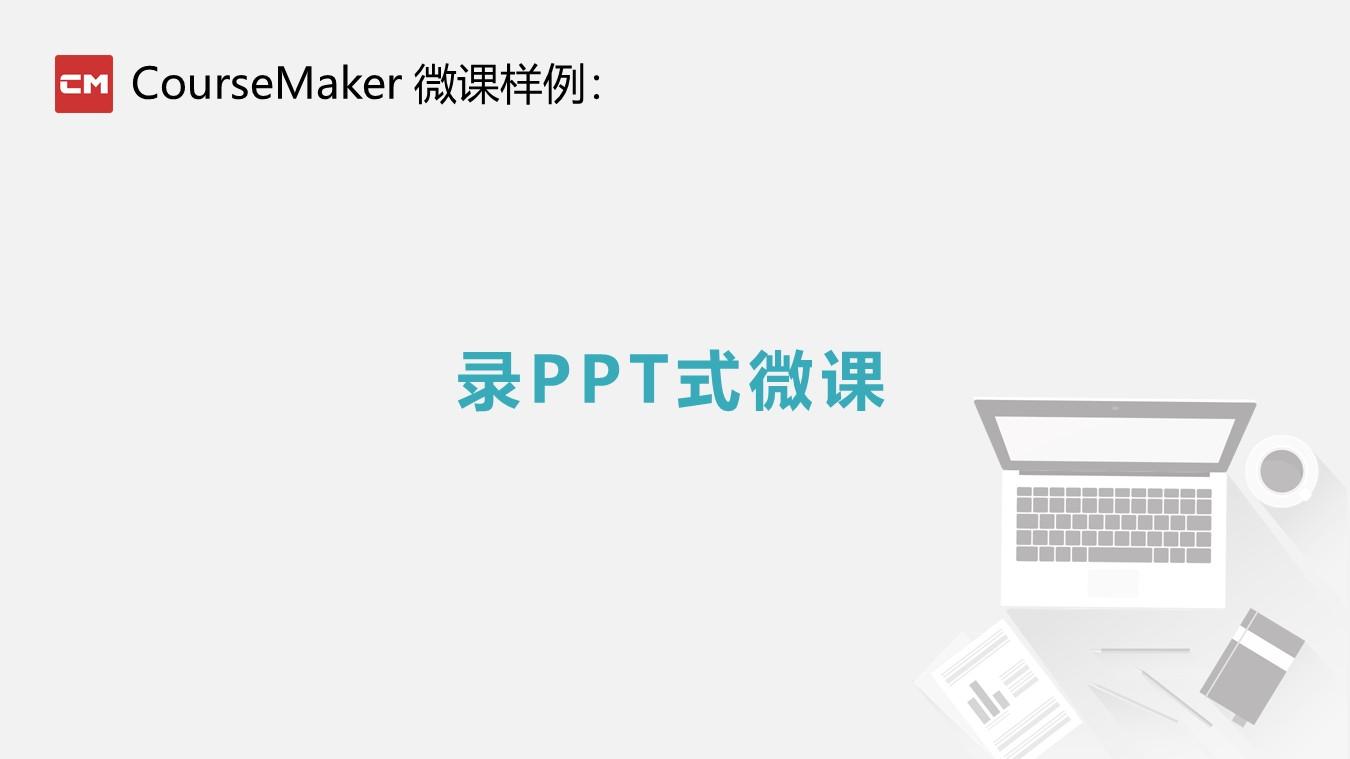 CourseMaker录PPT式微课