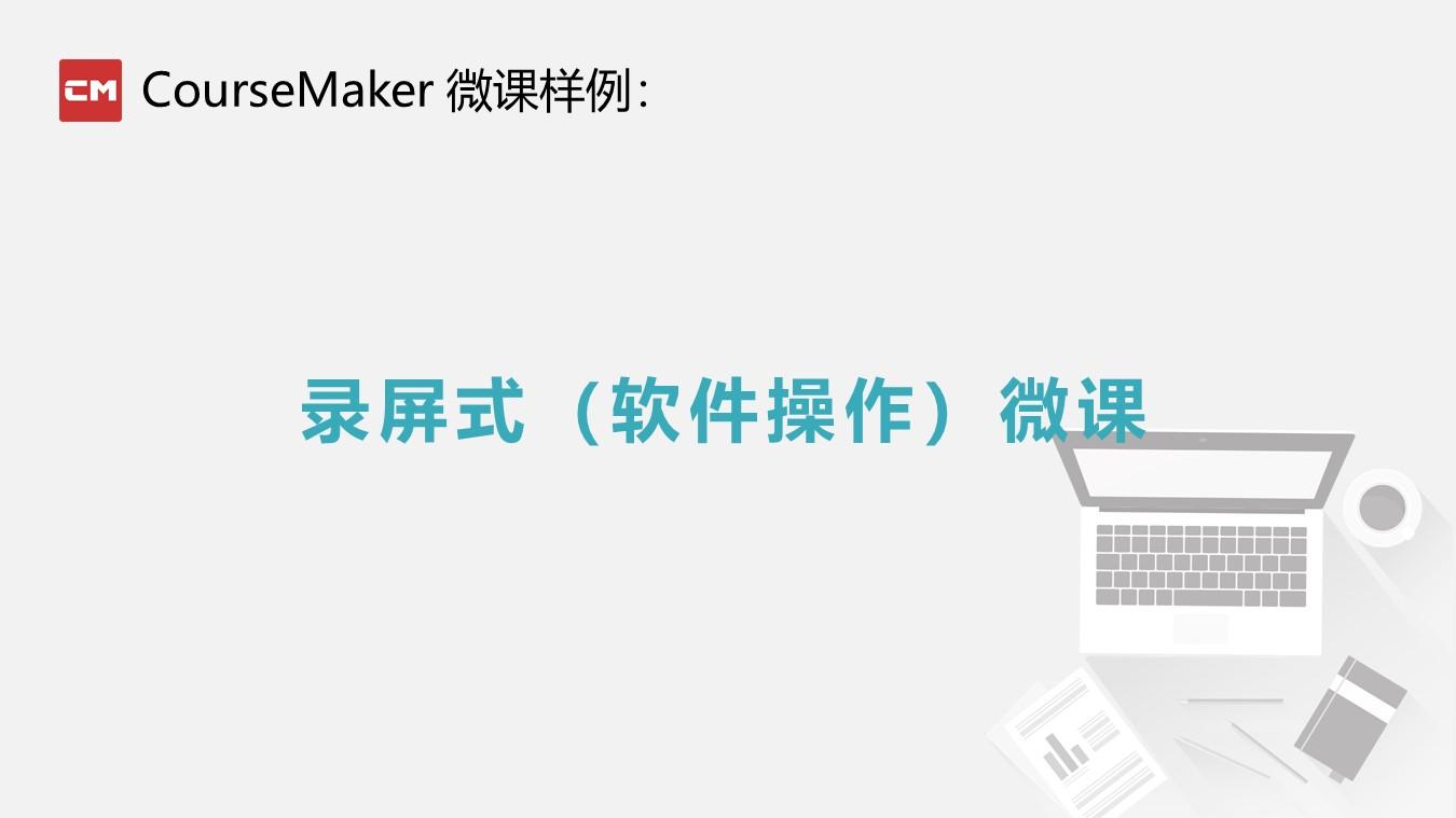 CourseMaker录屏式微课样例
