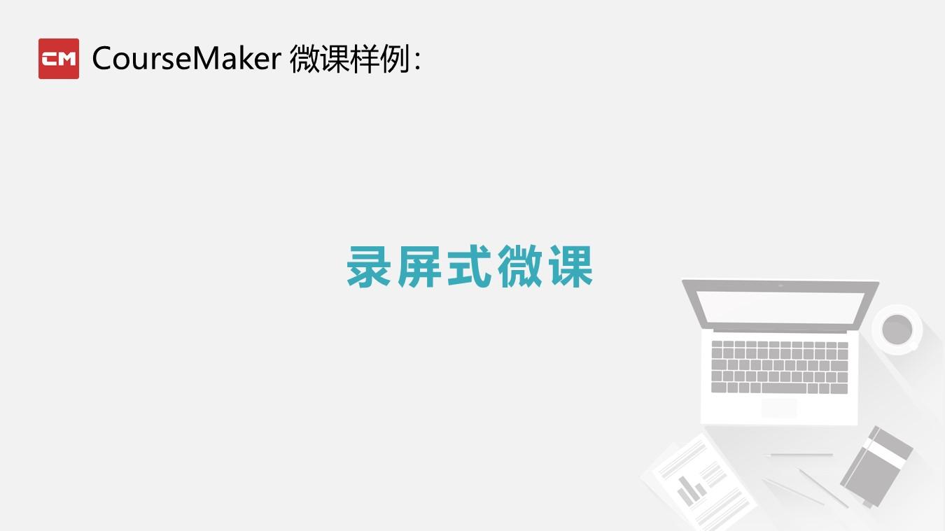 CourseMaker录屏式微课