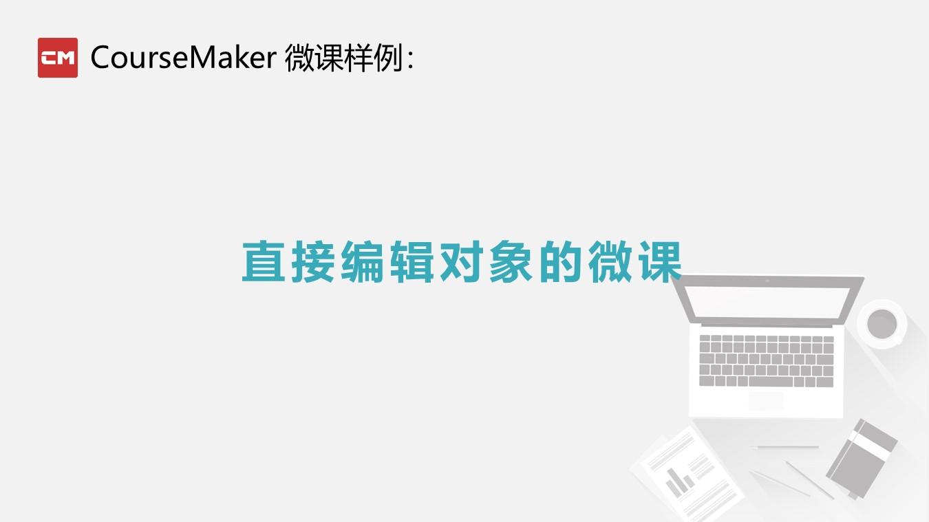 CourseMaker微课样例