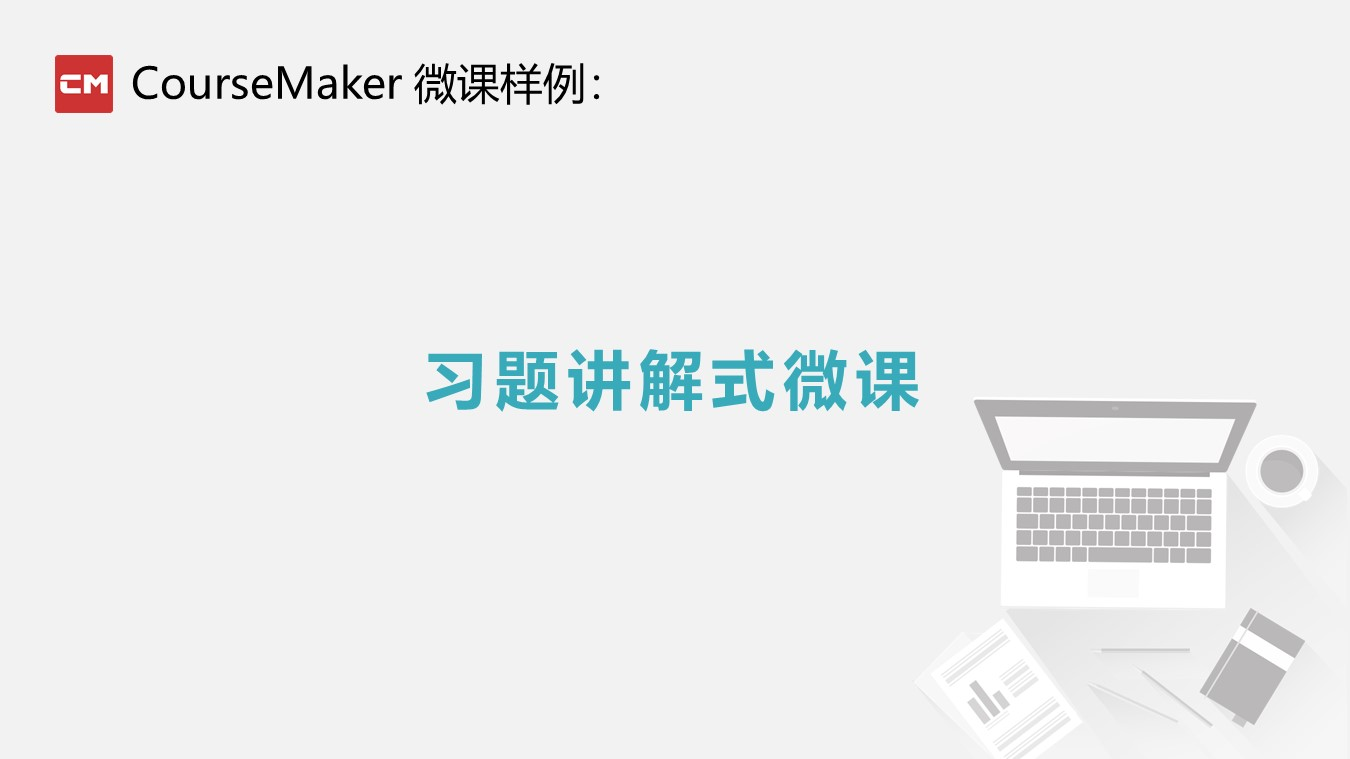 CourseMaker习题讲解式微课样例