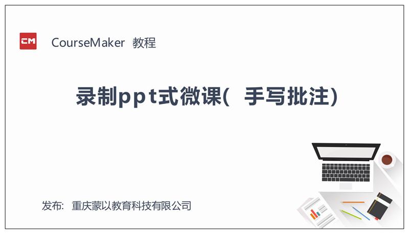 2.3 录制ppt式微课(手写批注)