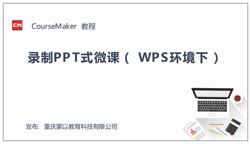 2.4 录制ppt式微课(WPS环境下的PPT录制)