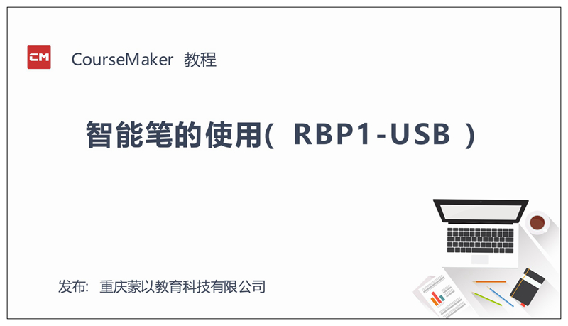 9.1 智能笔的使用(RBP1-USB)