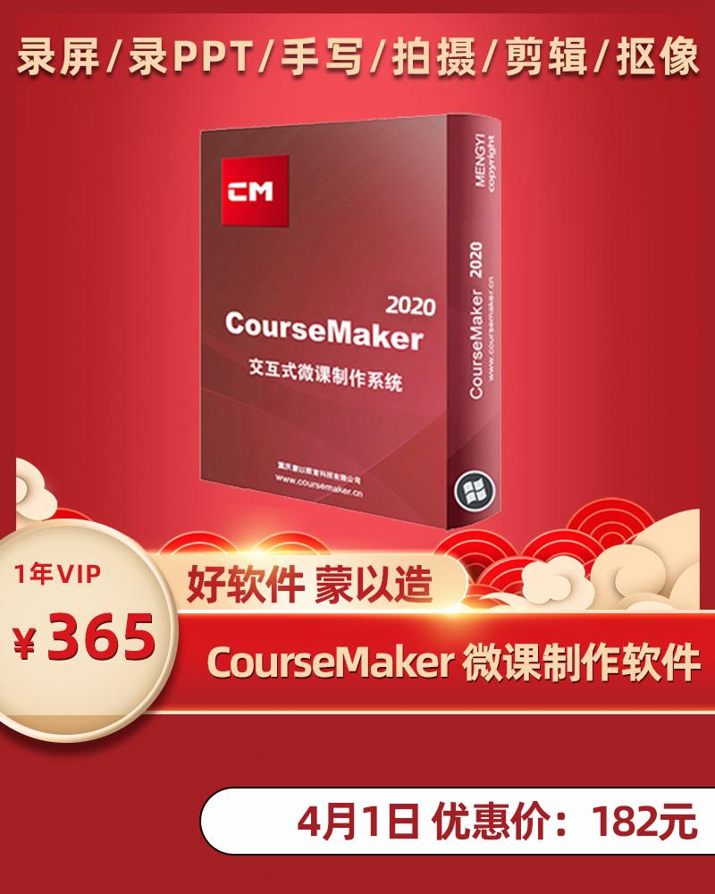 coursemaker%e8%bd%af%e4%bb%b6%ef%bc%881%e5%b9%b4%ef%bc%89182%e5%85%83