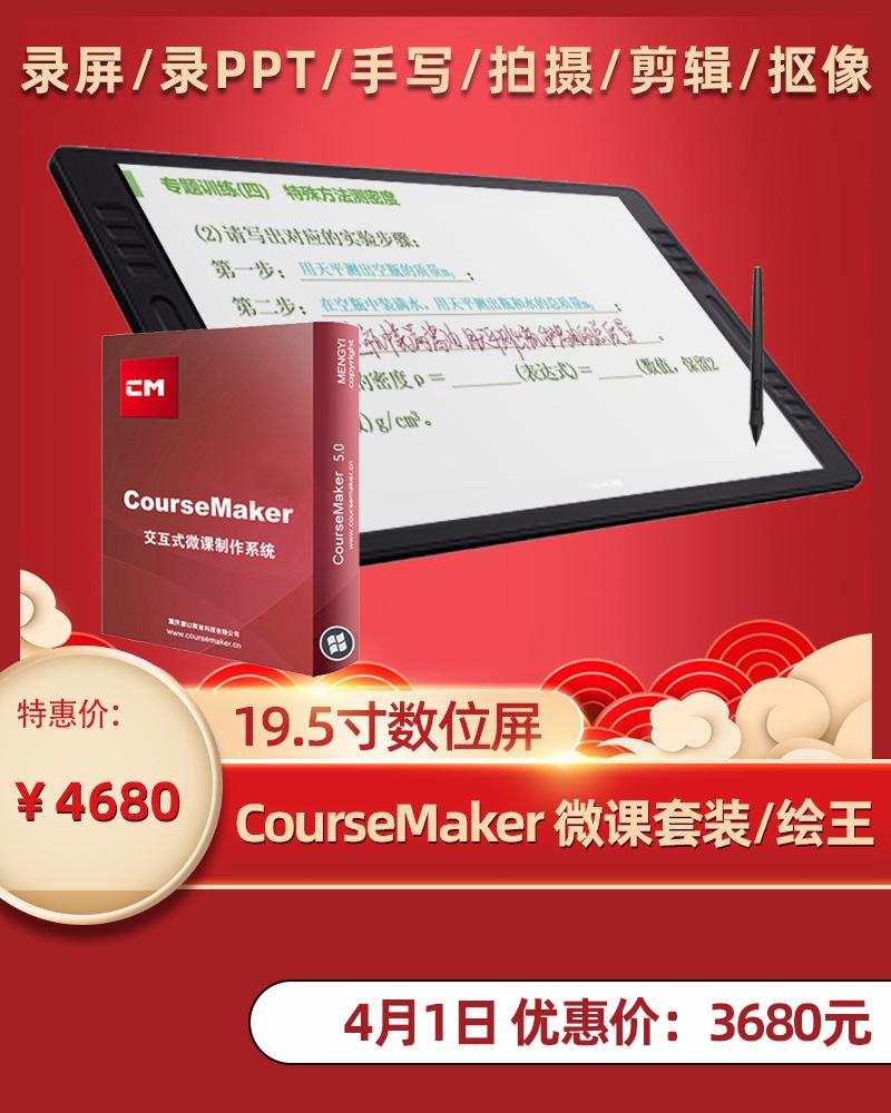 coursemaker%e6%95%b0%e4%bd%8d%e5%b1%8f%e5%a5%97%e8%a3%853680%e5%85%83