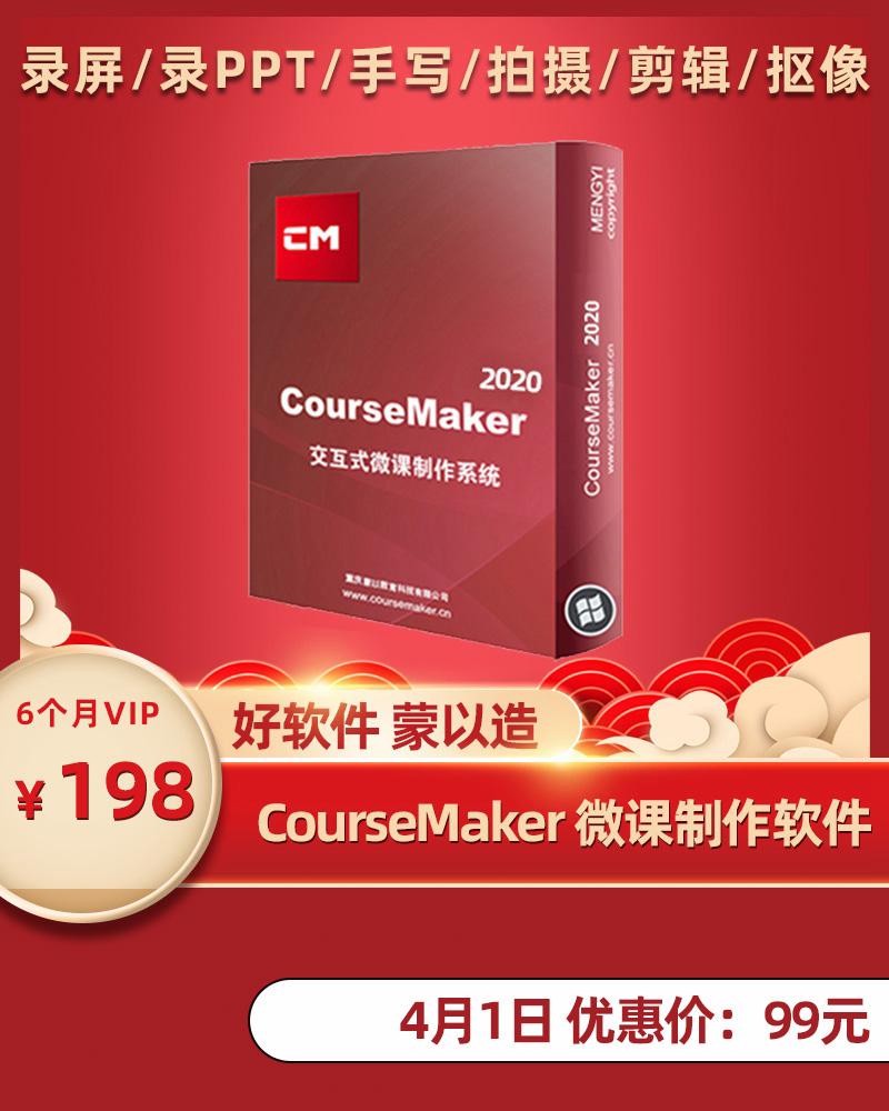 coursemaker%e8%bd%af%e4%bb%b6%ef%bc%886%e4%b8%aa%e6%9c%88%ef%bc%8999%e5%85%83