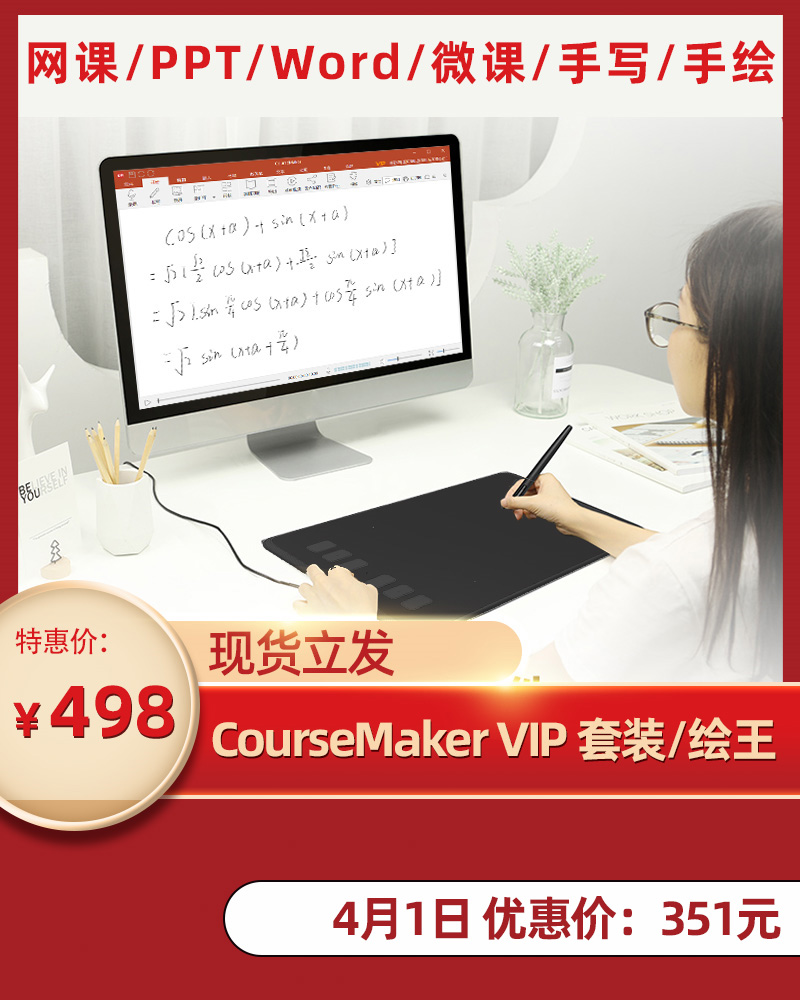 coursemaker-vip%e7%bb%98%e7%8e%8b%e5%a5%97%e8%a3%85351%e5%85%83