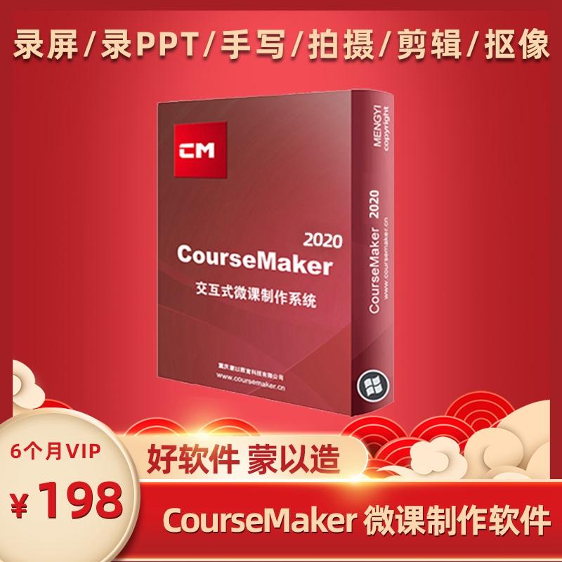coursemaker%e8%bd%af%e4%bb%b6%ef%bc%886%e4%b8%aa%e6%9c%88%ef%bc%89%e4%b8%bb%e5%9b%be20200212